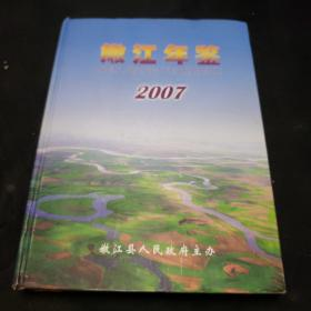 嫩江年鉴(2007)