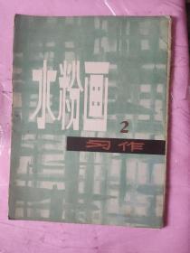 水粉画习作 2【16张全】