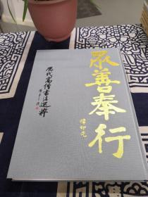 历代高僧书法选粹(签名本)