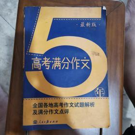5年高考满分作文-全国各地高考作文试题解析及满分作文点评