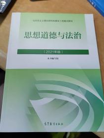 思想道德与法治 2021年版 思想道德修养与法律基础 新版两课教材 本书编写组高等教育出版社马工程重点教材