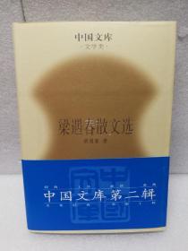 梁遇春散文选/中国文库(中国文库第二辑 布面精装 仅印500册)