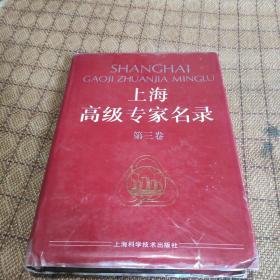 上海高级专家名录第三卷