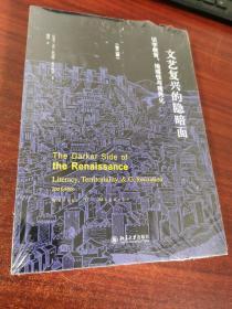 文艺复兴的隐暗面、识字教育地域性与殖民化(未拆封)第二版