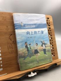 """向上的力量:上海市杨浦区中小学生""""社会主义核心价值观""""读本"""