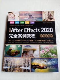 中文版After Effects 2020完全案例教程(微课视频版)