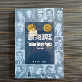 诺贝尔物理学奖:1901年—1998年