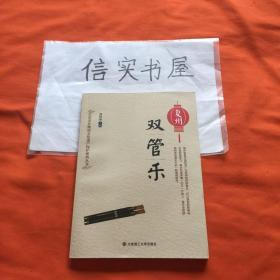 大连市非物质文化遗产保护系列丛书 ;复州双管乐