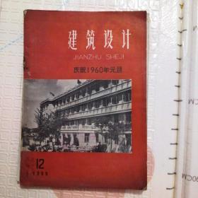 建筑设计1959年12期(庆祝1960年元旦)