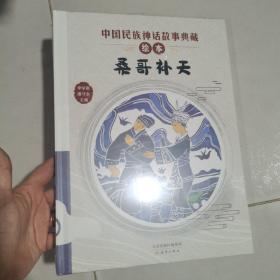 桑哥补天/中国民族神话故事典藏绘本