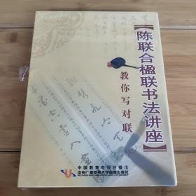 陈联合楹联书法讲座  教你写对联(DVD光盘5五片)