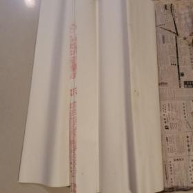 宣纸(四尺)半刀(130cmX70cm)