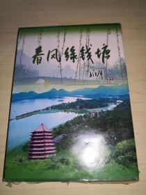正版光盘 电视系列剧 春风绿钱塘 (取材杭州春风行动中的真人真事)