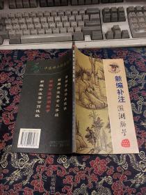 新编补注濒湖脉学——中医四小经典丛书