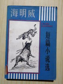 海明威短篇小说选