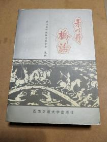 茅以昇桥话(古建筑石桥,内页干净具体看图)