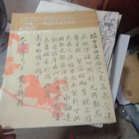 保利香港2014年春季拍卖会 豹变——东亚百年风云遗藏