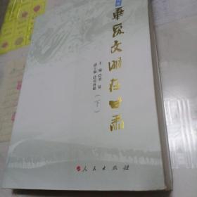 华夏文明在甘肃(历史文化卷)(上、下)