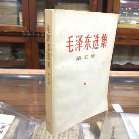毛泽东选集 第五卷  77年版