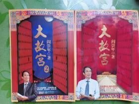 大故宫(1,2)两本合售