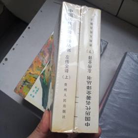 左传全译上下册