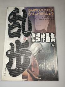 乱步侦探作品集.19