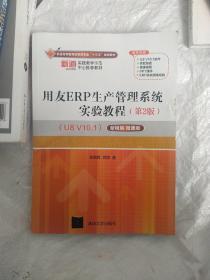 用友ERP生产管理系统实验教程(第2版)(U8 V10.1)——新税制 微课版