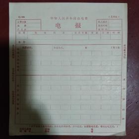 老票证《电报》空白 十七张合售 中华人民共和国邮电部 七十年代 私藏 书品如图