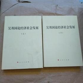 吴邦国论经济社会发展(平)上下册   实物拍图  内页干净