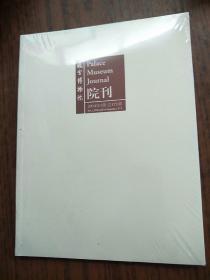 故宫博物院院刊(双月刊2014年1期 总171期)  原版全新