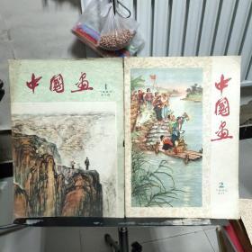 中国画1960(1.2.3.4.5.6)总16.17.18.19.20.21(共计6本)