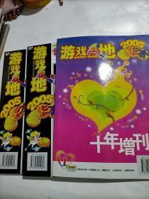 2005年游戏天地精华本