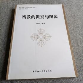 陕西师范大学宗教学集刊·密教研究(第2辑):密教的派别与图像