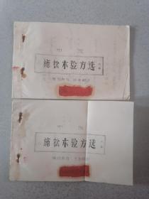 中医油印本·施松木验方选  (上下册) 共24页100验方