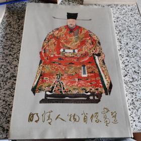 明清人物肖像画选(8开精装一版一印)