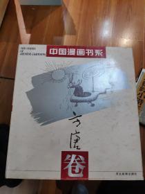 中国漫画书系(方唐卷)