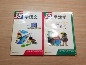 巧学语文+巧学数学(全两册合售)