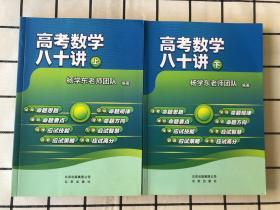 高考数学八十讲(套装两册)
