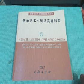 普通话水平测试实施纲要:普通话水平测试国家指导用书