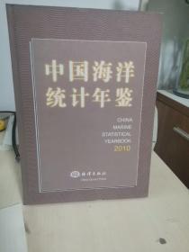 中国海洋统计年鉴2010