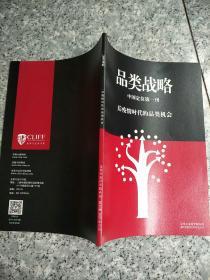 品类战略 中国定位第一刊 智能硬件 克里夫营销学院内刊第22期 2020年10月    原版内页干净