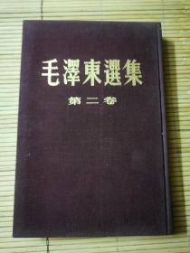 毛泽东选集精装北京一印