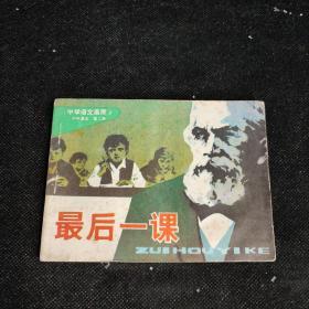 中学语文画库 初中课本第二册 最后一课 连环画