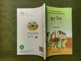 五省协作教材   义务教育课程标准实验教科书 语文 三年级 上  (藏文)