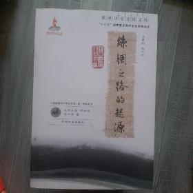 欧亚历史文化文库:丝绸之路的起源