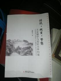 传统现实梦想大众儒学与美好吉林构建