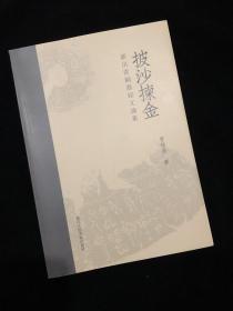 披沙拣金:新出青铜器铭文论集