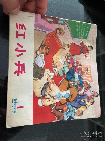 红小兵1976年(1--12期)全年!文革特色刊物,彩色封面,内连环画式插图多!