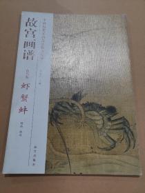 中国历代名画技法精讲系列·故宫画谱:花鸟卷 虾 蟹 蚌
