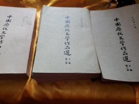 中国历代文学作品选中篇第一册 (繁体 竖排)  有字划     上编第一  二册       三本合售